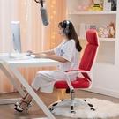電腦椅 直播專用電腦椅子主播歪歪電競椅家用主播椅舒適游戲電競座椅