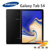 【64GB】SAMSUNG Galaxy Tab S4 (T830) 10.5 WIFI平板電腦