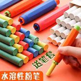粉筆 無塵水溶性粉筆彩色兒童家用小學生白色環保幼兒園黑板多色涂 走心小賣場