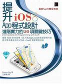 (二手書)提升iOS8 App程式設計進階實力的30項關鍵技巧:最新Swift開發教學