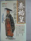 【書寶二手書T3/傳記_JJJ】秦始皇的創造藝術_楊 端志