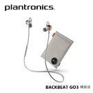 ★含充電攜行包★繽特力 Plantronics BackBeat GO3 藍牙耳機 時光銅 精裝版
