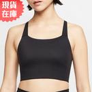 【現貨】Nike Swoosh Luxe 女裝 運動內衣 中度支撐 排汗 隱藏式襯墊 美背 黑【運動世界】CJ0545-010