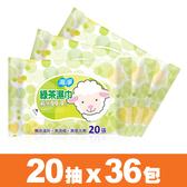 海淨 純水濕紙巾20抽(綠茶)x36包入