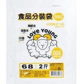 樂芙羊吊掛式耐熱保鮮袋(2斤)【愛買】