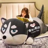 絨毛娃娃 圣誕節禮物哈士奇公仔抱枕布娃娃可愛毛絨玩具狗女孩睡覺床上玩偶 ATF 蘑菇街小屋