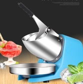 碎冰機商用刨冰機家用小型電動打冰機壓冰機奶茶店用制冰沙機 QQ3853『MG大尺碼』