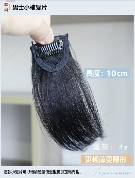 假髮 男 真髮髮片 - 瀏海補髮 增髮量 加厚 瀏海髮片(三片裝)【黑二髮品】OTMT
