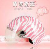 夏季男女士半盔覆式電動摩托車多色安全帽Eb15084『東京衣社』
