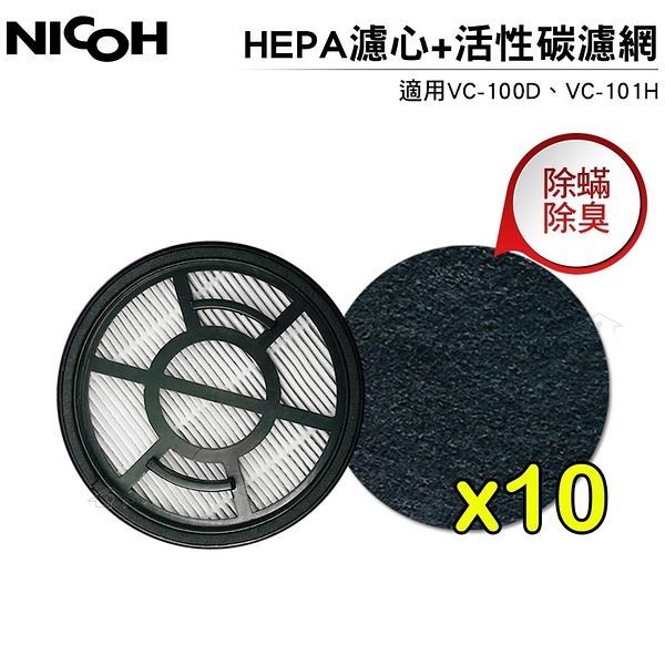 NICOH HEPA濾心 適用VC-100D/VC-101H吸塵器 贈10片活性碳濾網