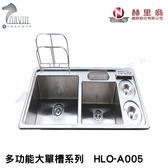 《赫里翁》HLO-A005 多功能大單槽 MIT歐化不銹鋼 廚房水槽