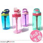 繽紛四色兒童吸管杯 手提式水壺 防漏鴨嘴杯 480ML