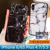 【妃航】iPhone 6/6S Plus 4.7/5.5 大理石/鑽石紋 立體 透明 防摔/抗震 軟殼/保護套/手機殼