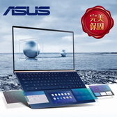 【ASUS 華碩】ZenBook 15 UX534FT-0043B8565U 15.6吋 輕薄筆電-皇家藍 【加碼贈行動電源】