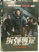 影音專賣店-O04-036-正版DVD*港片【拆彈專家】-劉德華*姜武
