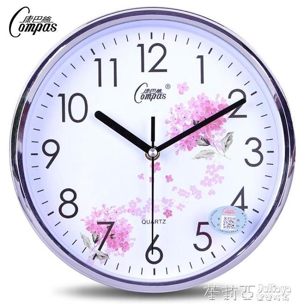 掛鐘 康巴絲10英寸簡約掛鐘臥室客廳辦公靜音現代時尚鐘掛表創意石英鐘 茱莉亞