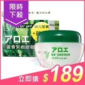 廣源良 蘆薈緊緻眼霜凝膠(40ml)【小三美日】$219