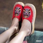 布鞋女鞋 坡跟臉譜拖鞋民族風復古繡花鞋家居包頭女涼拖 降價兩天