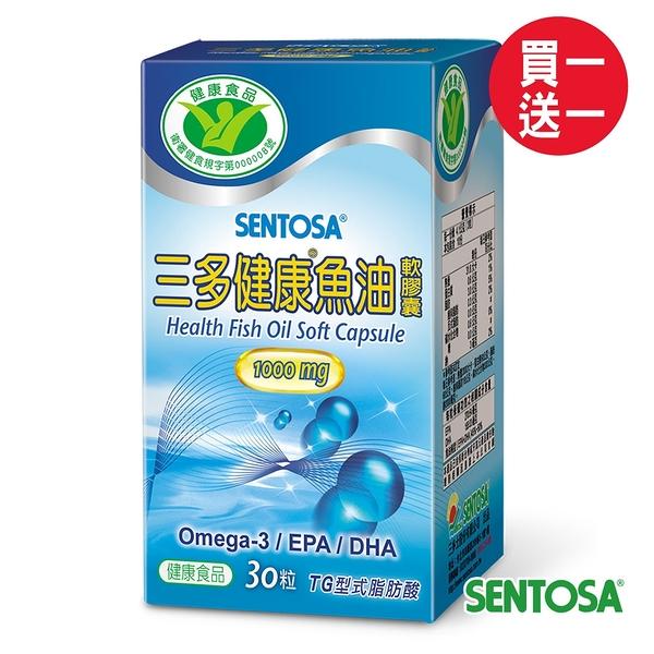 三多健康魚油軟膠囊30粒~超值買一送一 (產品效期至2022年02月)