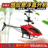 手感應飛行器懸浮耐摔充電男孩飛機兒童充電動遙控迷你直升機玩具【美眉新品】