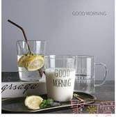 日式簡約玻璃杯子 創意牛奶杯早餐杯 耐熱水杯咖啡杯【聚可愛】