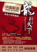 (二手書)龍行天下:中國製造未來十年新格局