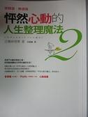 【書寶二手書T6/設計_GJG】怦然心動的人生整理魔法2-實踐篇解惑篇_近藤麻理惠