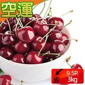 西北櫻桃9.5R/1盒(3kg±5%/盒)【愛買冷藏】