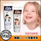 韓國 CJ Lion 兒童牙膏 草莓 葡萄 牙齒 清潔 刷牙  甘仔店3C配件