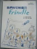【書寶二手書T1/兒童文學_ONQ】我們叫它粉靈豆_王心瑩, 安德魯.克萊門斯