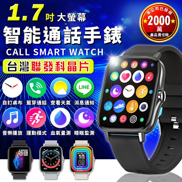 【台灣保固 繁體中文 免運】M85 通話手錶 (台灣聯發科芯片) 智能手錶 血氧 智慧手錶 智能手環