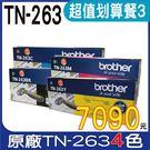Brother TN-263 原廠標準容量碳粉匣 TN263 適用MFC-L3750 四色