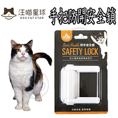 四個工作天出貨除了缺貨》DogCatStar 汪喵星球 手把防開安全鎖 寵物居家 安全鎖 防開門