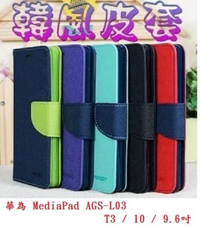 【韓風雙色】華為 MediaPad T3 10 AGS-L03 9.6吋 翻頁式側掀插卡皮套/保護套/支架斜立