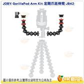 JOBY GorillaPod Arm Kit 金剛爪延伸臂 JB42 公司貨 支臂 魔術臂 魔術手 GoPro 直播 自拍 攝影
