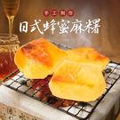 【大口市集】日式厚切蜂蜜麻糬8包組(600g/20塊/包)