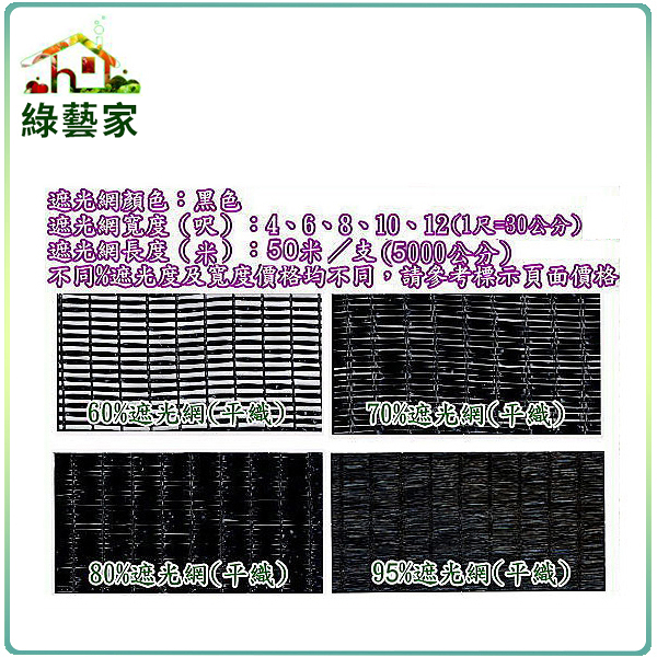 【綠藝家】95%平織遮光網(蘭花網)-12尺*50米