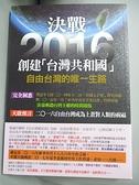 【書寶二手書T3/政治_CEM】決戰2016創建台灣共和國_袁紅冰