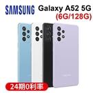 Samsung Galaxy A52 5G (6G/128G) 6.5吋 4500 mAh電池容量 IP67 防塵防水[24期0利率]