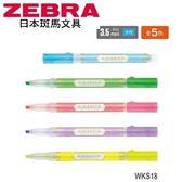日本 斑馬 KIRARICH 閃漾直液式 3.5mm 斜尖 水性 螢光記號筆 WKS18 螢光筆 /支