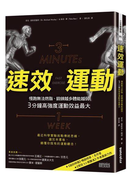 速效運動:慢跑無法燃脂、鍛鍊越多體能越弱、3分鐘高強度運動效益最大