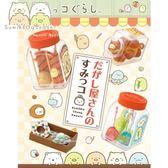 日本限定  角落生物 糖果店鋪系列 盒玩套組 全8種 (共8小盒入裝) 整盒隨機套裝組合