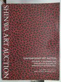 【書寶二手書T7/收藏_QJJ】Shinwa Art Auction_2007/11/17_Contemporary A