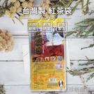 【珍昕】台灣製 紅茶袋(長約27cmx寬約25cm)/脫水袋/過濾袋/濾網