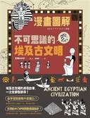 (二手書)【漫畫圖解】不可思議的埃及古文明