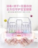 奶瓶消毒鍋 奶瓶消毒器帶烘干多功能嬰兒奶瓶消毒鍋紫外線餐具小型消毒柜 220V 亞斯藍