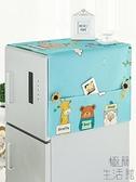 防水洗衣機罩布藝防塵布滾筒棉麻單雙開門冰箱罩防塵【極簡生活】