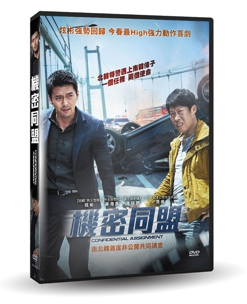 機密同盟 DVD Confidential Assignment 免運 (購潮8)