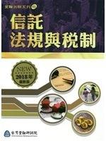 二手書博民逛書店 《信託法規與稅制》 R2Y ISBN:9789863991199│台灣金融研訓院編輯委員會
