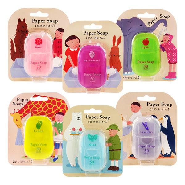【Charley】紙香皂-蘋果-50枚